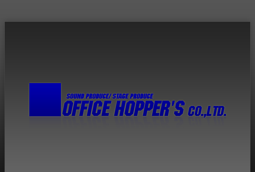 SOUND PRODUCE/STAGE PRODUCE OFFICE HOPPER'S CO., LTD.